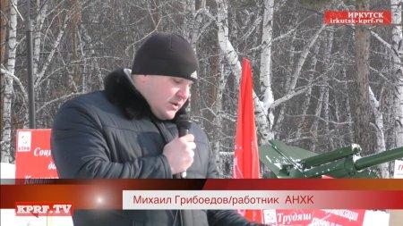 Михаил Грибоедов – о проблемах АНХК