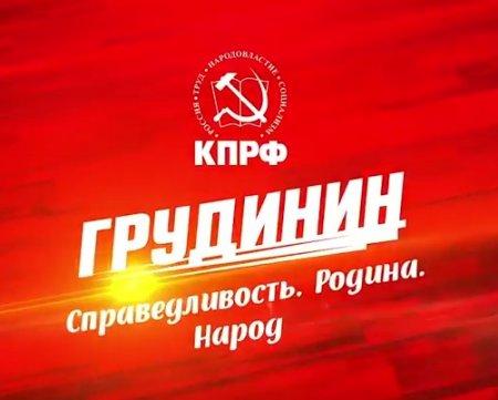 Грудинин: Сибирь – центр России!