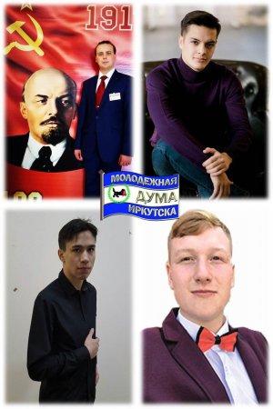 4 комсомольца вошли в состав молодёжной думы Иркутска