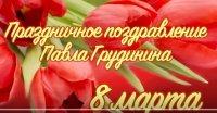 Павел Грудинин: поздравление с 8 марта