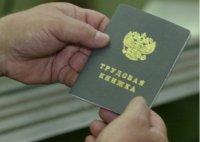 В Иркутской области на протяжении трех лет отмечается снижение уровня безработицы