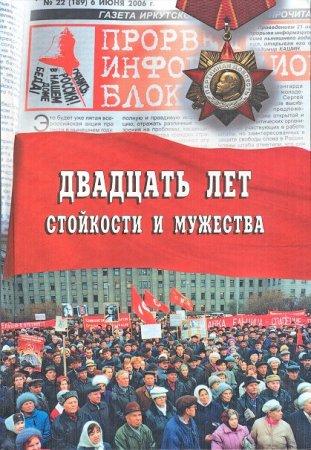 «Мы выстояли! Мы будем работать!». К 25-летию воссоздания иркутской областной партийной организации