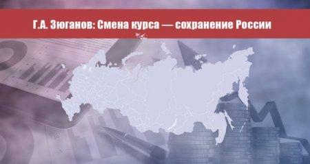 Г.А. Зюганов: Смена курса — сохранение России