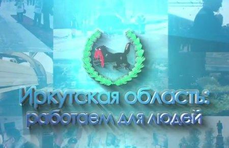 С.Г. Левченко. Иркутская область - работаем для людей!
