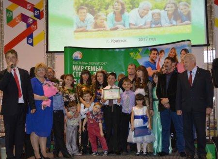 В Иркутске пройдёт выставка-форум «Мир семьи. Страна детства»