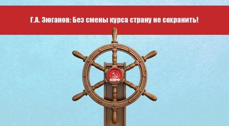 Г.А. Зюганов: Без смены курса страну не сохранить! Обращение к гражданам России