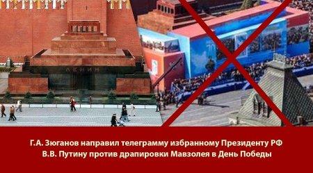Г.А. Зюганов направил телеграмму В.В. Путину против драпировки Мавзолея в День Победы