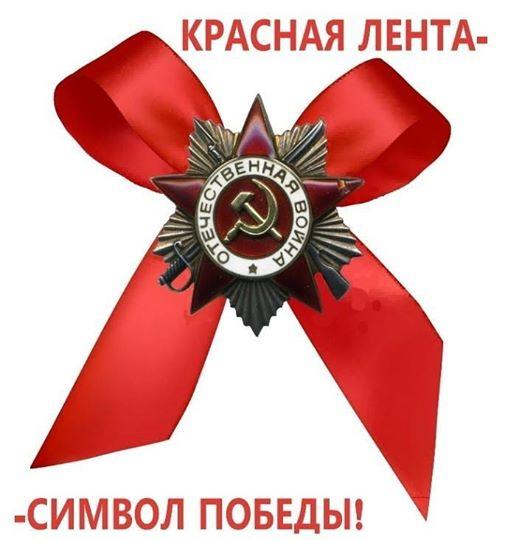 Красная лента - к Дню Победы