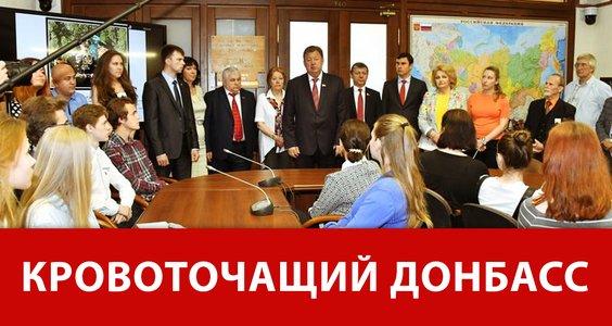 Кровоточащий Донбасс