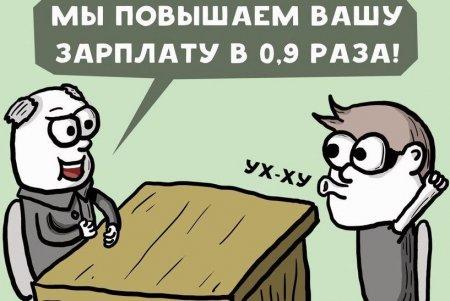 Как «повышают» зарплаты