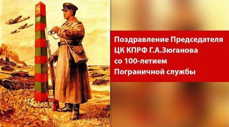 Поздравление Г.А.Зюганова со 100-летием Пограничной службы