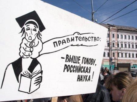 Академики протестуют против министра науки