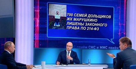 Сергей Обухов: Одетый король и плохие бояре. К итогам очередной «прямой линии» президента Путина