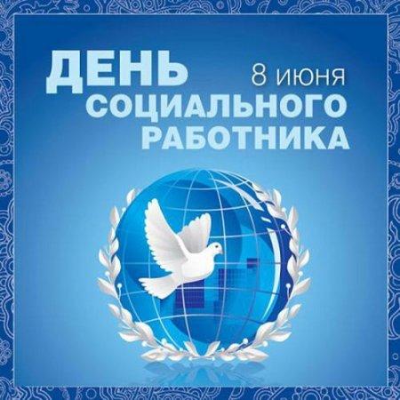 С Днём социального работника! Поздравление С.Г. Левченко