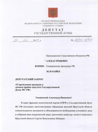 В.Ф. Рашкин: КПРФ рассматривает арест Сергея Шеверды как часть атаки против губернатора-коммуниста Сергея Левченко