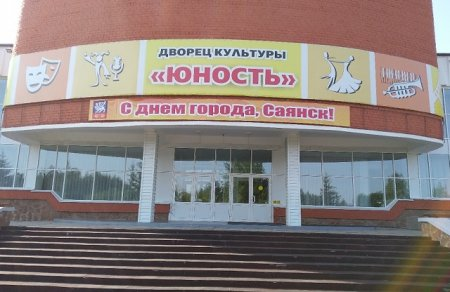 «Русская гармонь» в Саянске