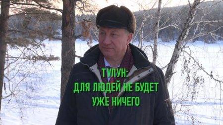 После опалы «неудобного» губернатора. Валерий Рашкин – о поездке в Тулун