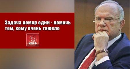 Г.А. Зюганов: Задача номер один – помочь тем, кому очень тяжело