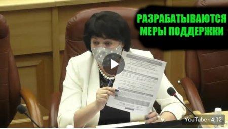 Ольга Носенко: разрабатываются меры поддержки для граждан и предприятий