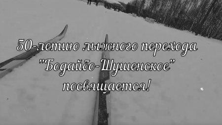 К 150-летию Ильича в Бодайбо гонкой отметили юбилей лыжного перехода Бодайбо-Шушенское