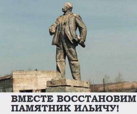 Аларский район. Вместе восстановим памятник Ильичу!