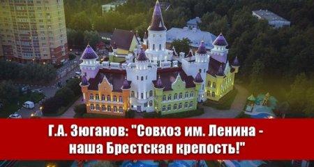 Г.А. Зюганов: «Совхоз им. Ленина – наша Брестская крепость!»