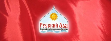 Иркутское отделение «Русского Лада» поддерживает Михаила Щапова на выборах Губернатора