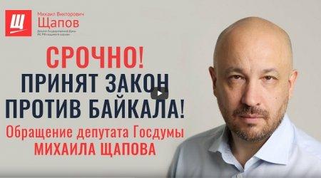 М. Щапов: Принят закон против Байкала!