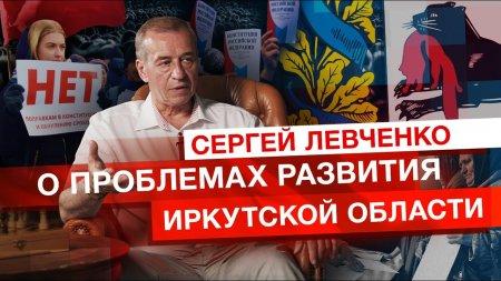 Сергей Левченко - о проблемах развития Иркутской области
