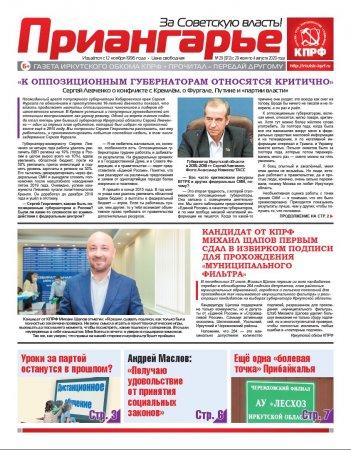 «Приангарье» №29 (29 июля - 4 августа 2020 года). Свежий номер газеты