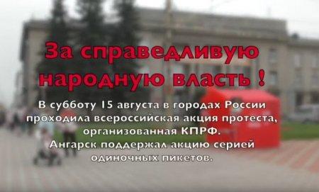 Красная палатка. Акция протеста в Ангарске