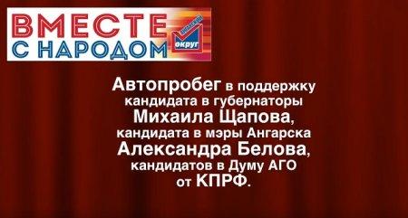 В Ангарске состоялся «красный автопробег»