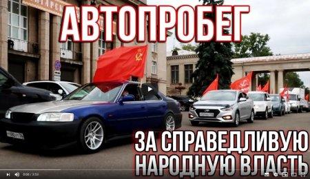 Ангарск. Автопробег за справедливую народную власть, проведенный горкомом КПРФ