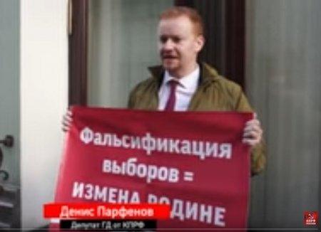 Денис Парфенов: «Фальсификация выборов – измена Родине!»