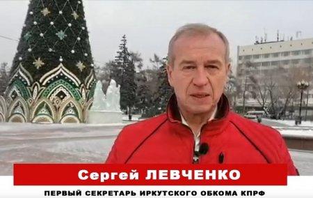 Сергей Левченко поздравил жителей Приангарья с Наступающим Новым годом