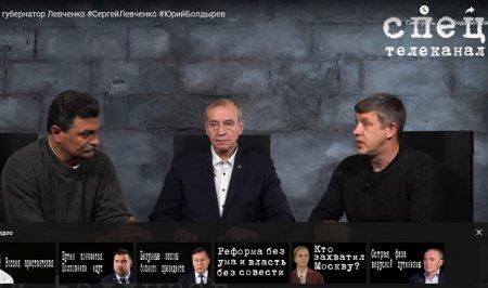 «Неудобный губернатор». Сергей Левченко и Юрий Болдырев на канале «Спец»