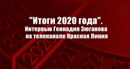 «Итоги 2020 года». Интервью Геннадия Зюганова на телеканале «Красная Линия»