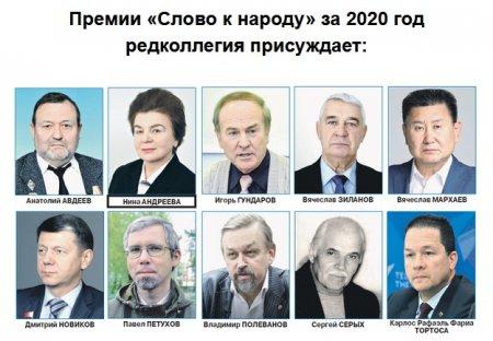 Павел Петухов стал лауреатом премии «Слово к народу»