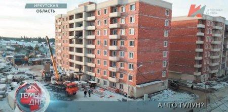 Тулун: полтора года спустя. Жители устали ждать обещанного жилья