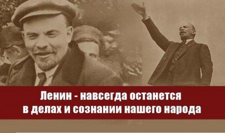 Ленин – навсегда останется в делах и сознании нашего народа. Заявление Общероссийского Штаба протестного движения