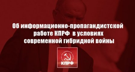Об информационно-пропагандистской работе КПРФ в условиях современной гибридной войны