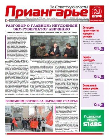 «Приангарье» №2 (20 - 26 января 2021 года). Свежий номер газеты