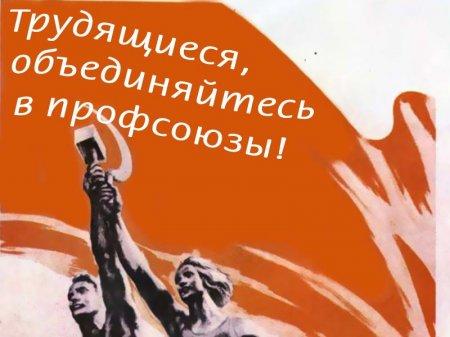 Время создавать профсоюзные организации!