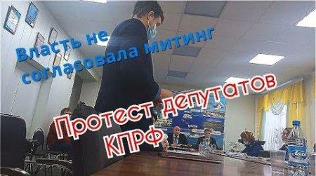 Депутаты КПРФ в Железногорске-Илимском покинули заседание думы в знак протеста против политики властей