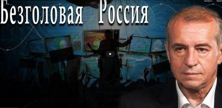 «Безголовая Россия». С. Левченко на канале «Спец»