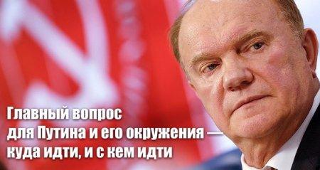 Геннадий Зюганов: Кремль должен отказаться от либерализма ради стратегического партнерства с Китаем и Ираном