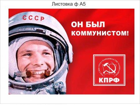 Иркутские коммунисты выпустили листовку, посвящённую 60-летию первого космического полёта