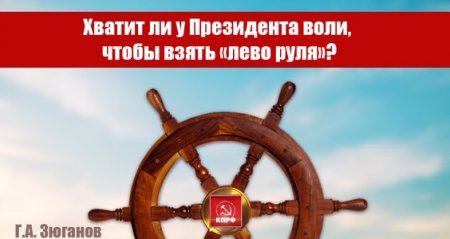 Г.А. Зюганов: Хватит ли у Президента воли, чтобы взять «лево руля»?