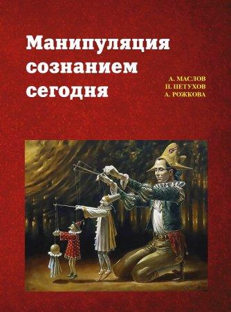 В Иркутске вышел сборник «Манипуляция сознанием сегодня»