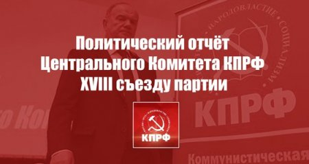 Политический отчёт Центрального Комитета КПРФ XVIII съезду партии
